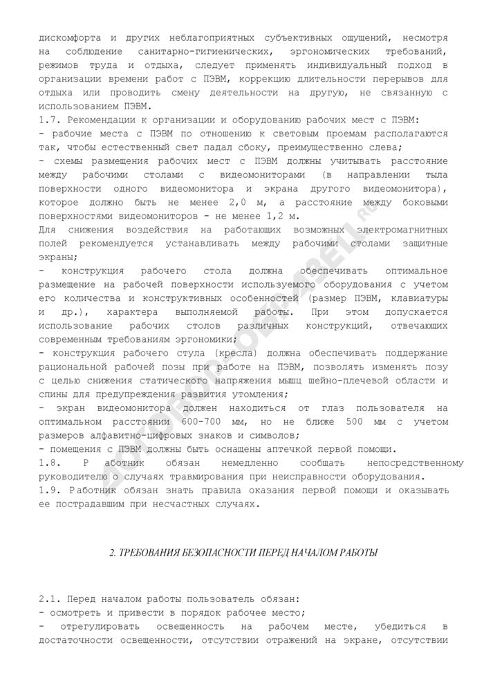 Инструкция по охране труда для работающих на персональных электронно-вычислительных машинах (ПЭВМ). Страница 3