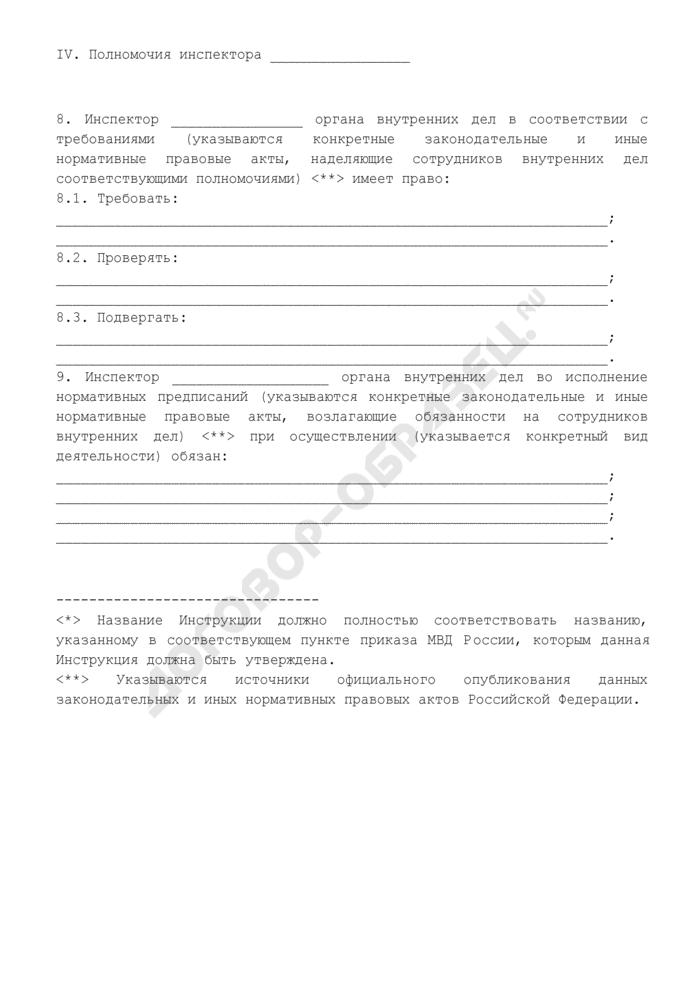 Образец оформления Инструкции по работе, являющейся приложением к приказу МВД России. Страница 2