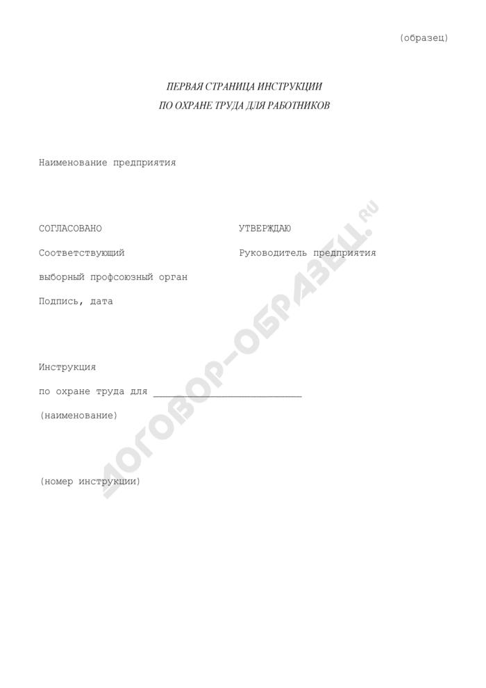 Первая страница инструкции по охране труда для работников животноводства. Страница 1