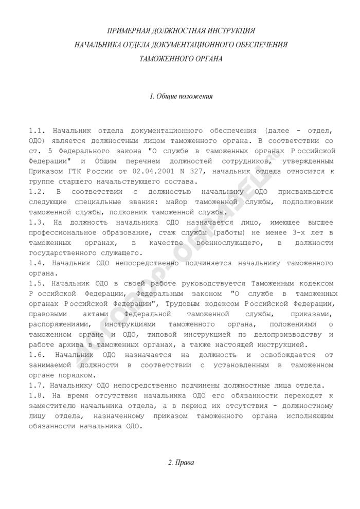 Примерная должностная инструкция начальника отдела документационного обеспечения таможенного органа. Страница 1