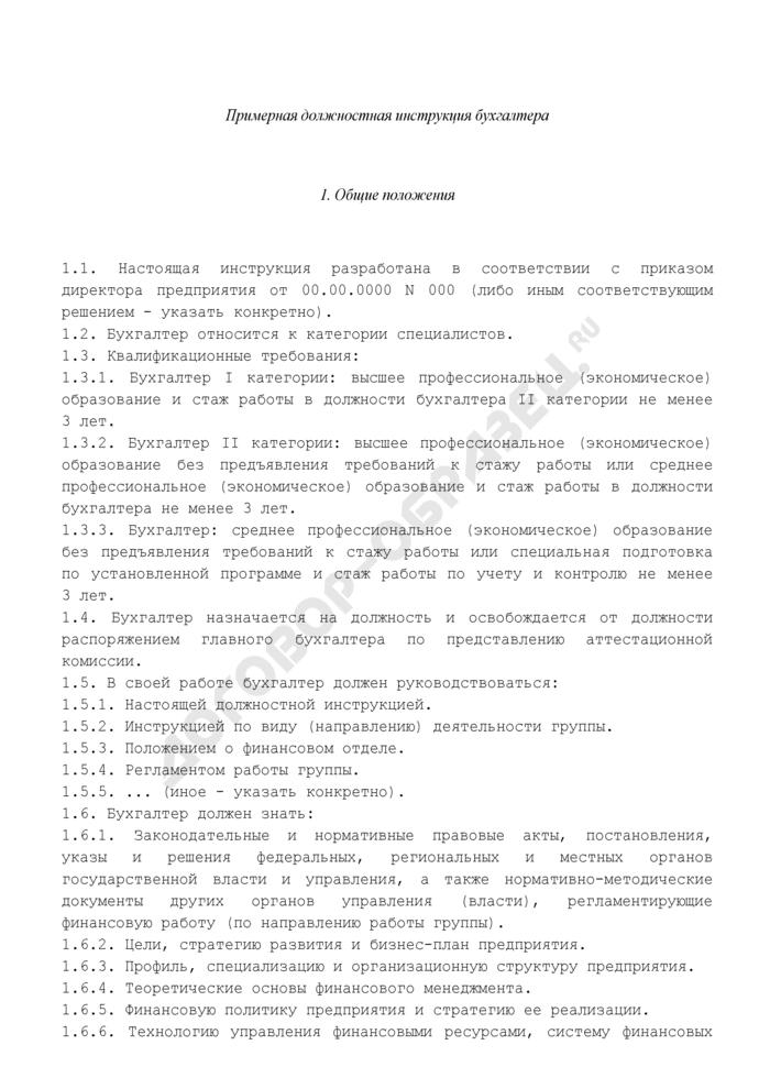 Примерная должностная инструкция бухгалтера предприятия. Страница 1