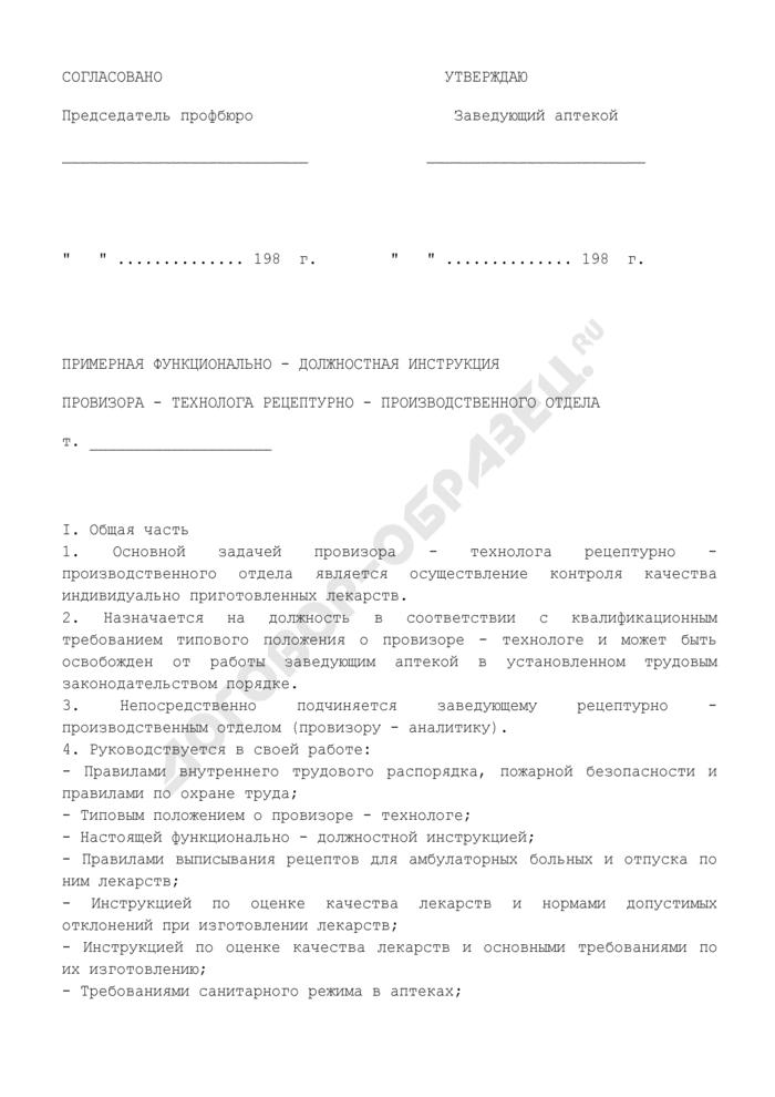 Примерная функционально-должностная инструкция провизора-технолога рецептурно-производственного отдела, осуществляющего контроль качества индивидуально приготовленных лекарств. Страница 1