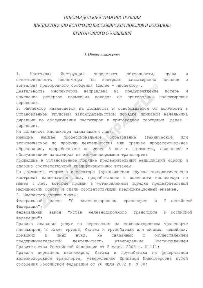 Типовая должностная инструкция инспектора (по контролю пассажирских поездов и вокзалов) пригородного сообщения. Страница 1