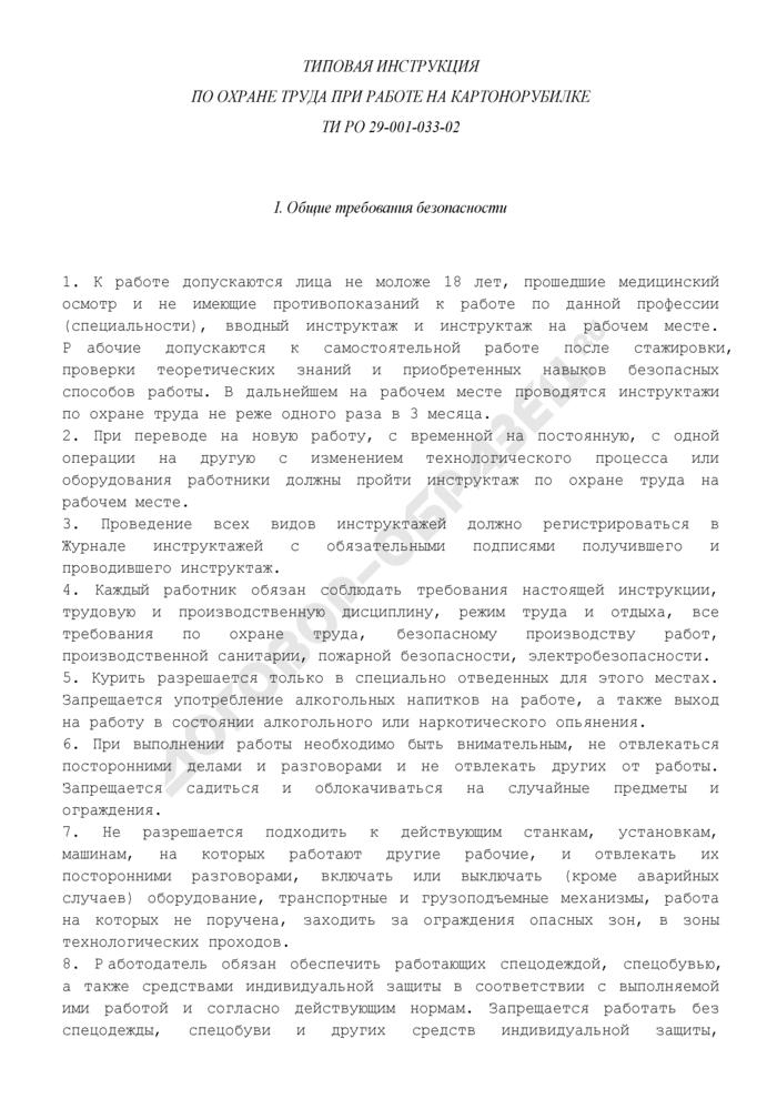 Типовая инструкция по охране труда при работе на картонорубилке ТИ РО 29-001-033-02. Страница 1