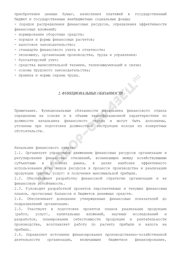 Должностная инструкция начальника финансового отдела. Страница 2