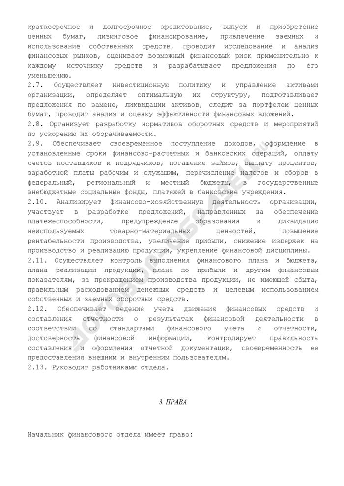 Должностная инструкция начальника финансового отдела. Страница 3