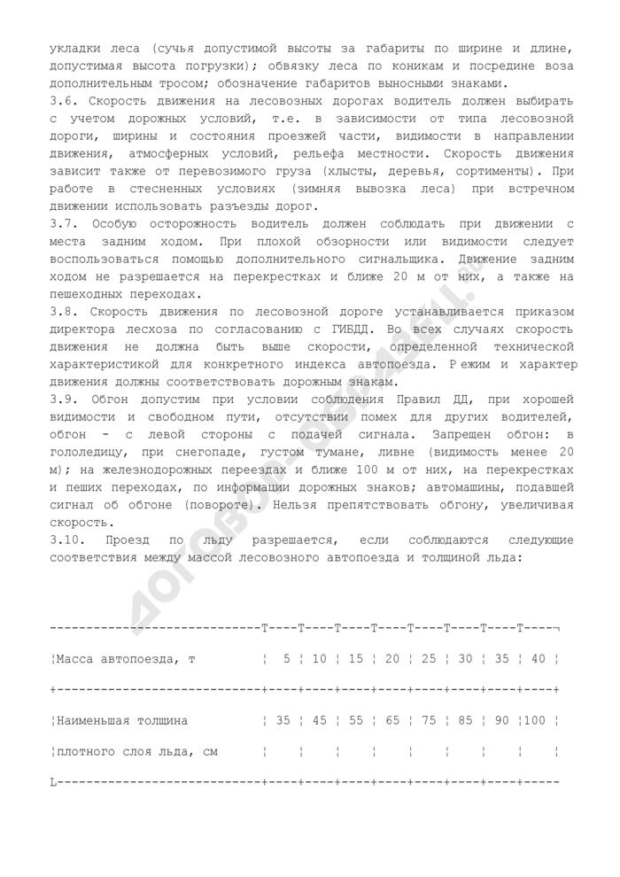 Типовая инструкция по охране труда (вывозка древесины автолесовозами). Страница 3