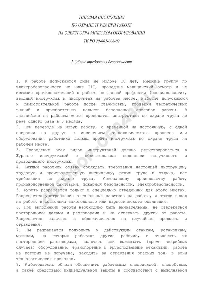 Типовая инструкция по охране труда при работе на электрографическом оборудовании ТИ РО 29-001-008-02. Страница 1