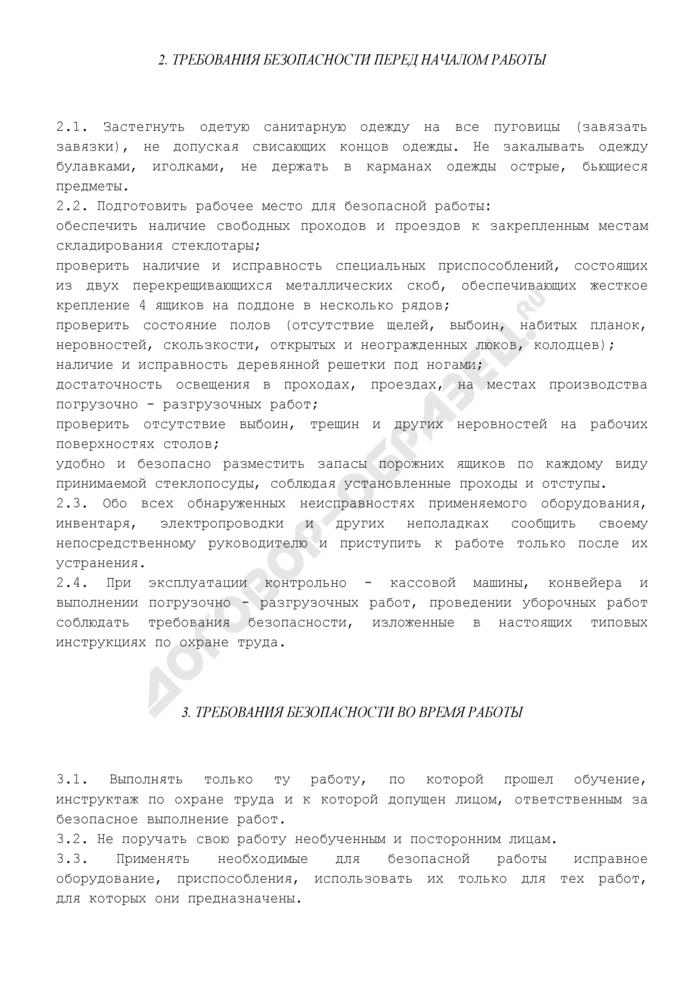 Типовая инструкция по охране труда для работника, осуществляющего прием стеклопосуды от населения. Страница 2
