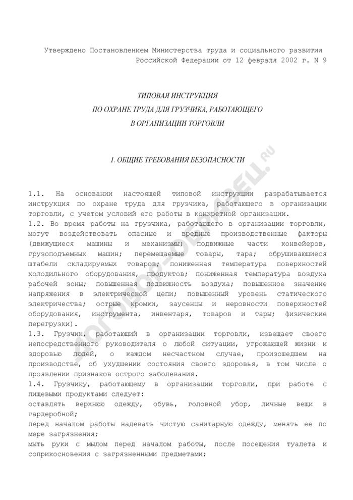 Типовая инструкция по охране труда для грузчика, работающего в организации торговли. Страница 1