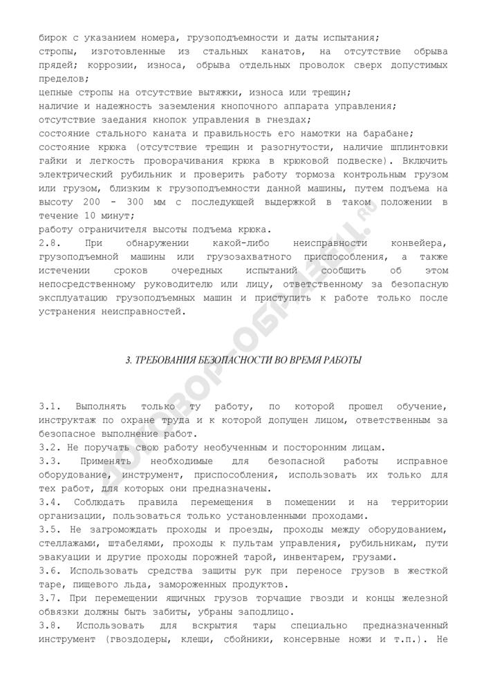Типовая инструкция по охране труда для грузчика, работающего в организации торговли. Страница 3