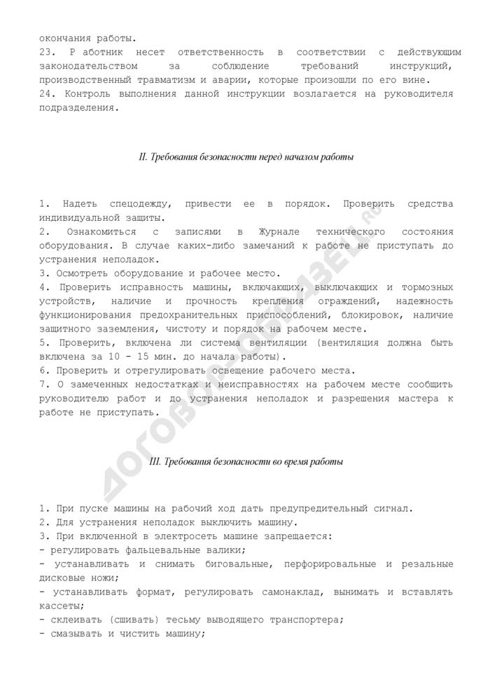 Типовая инструкция по охране труда при работе на кассетно-ножевых фальцевальных машинах ТИ РО 29-001-039-02. Страница 3