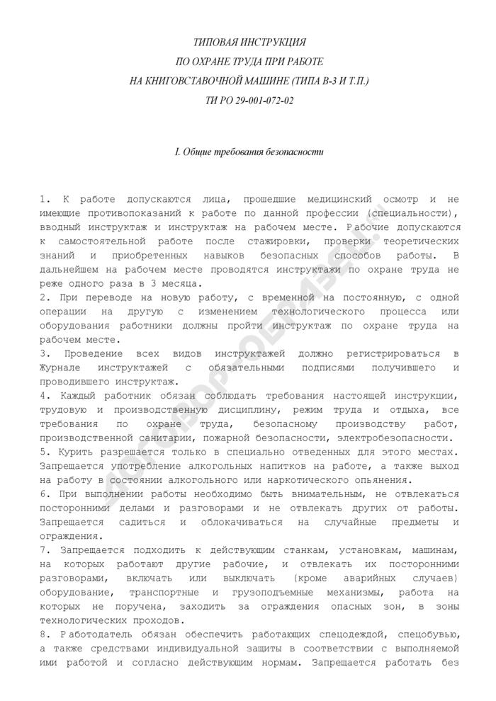 Типовая инструкция по охране труда при работе на книговставочной машине (типа в-3 и т.п.) ТИ РО 29-001-072-02. Страница 1