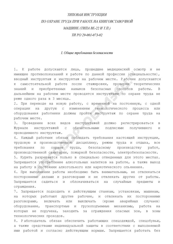 Типовая инструкция по охране труда при работе на книговставочной машине (типа ве-22 и т.п.) ТИ РО 29-001-073-02. Страница 1