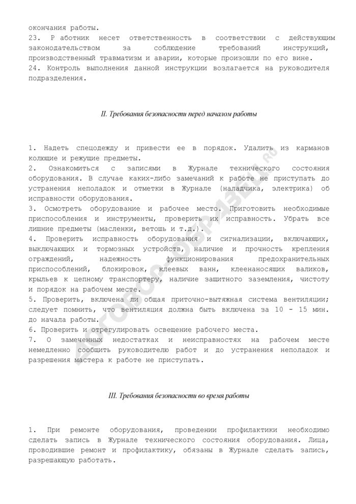 Типовая инструкция по охране труда при работе на книговставочной машине (типа ве-22 и т.п.) ТИ РО 29-001-073-02. Страница 3