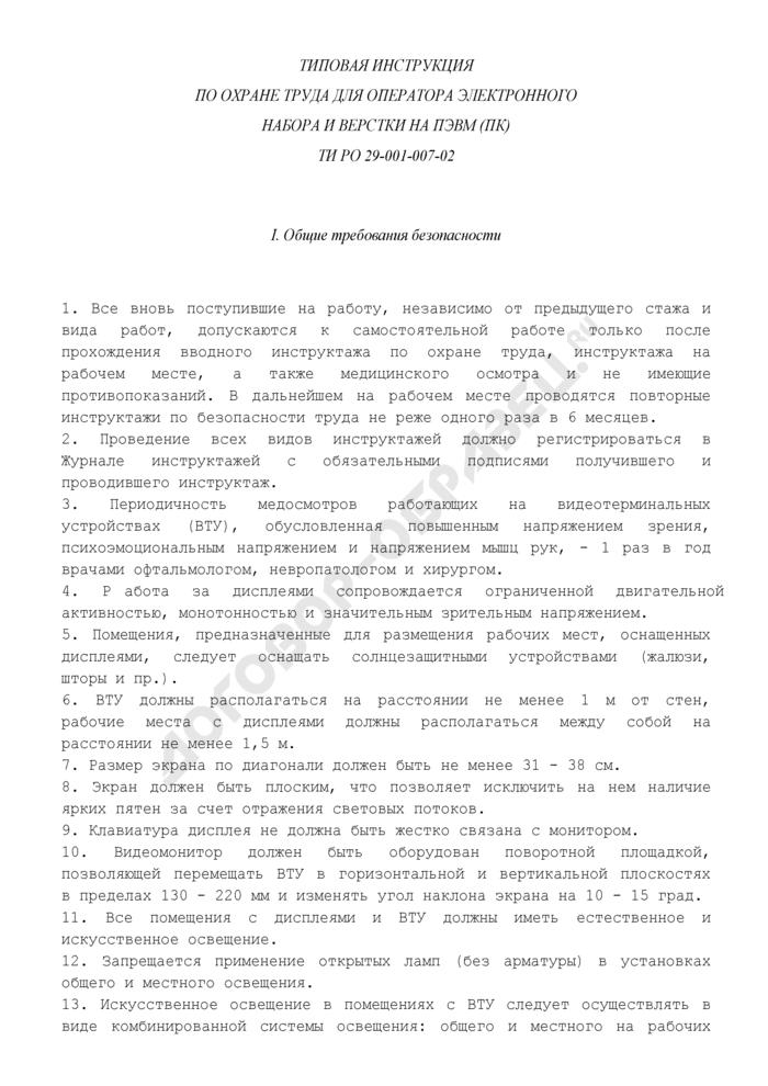 Типовая инструкция по охране труда для оператора электронного набора и верстки на ПЭВМ (ПК) ТИ РО 29-001-007-02. Страница 1