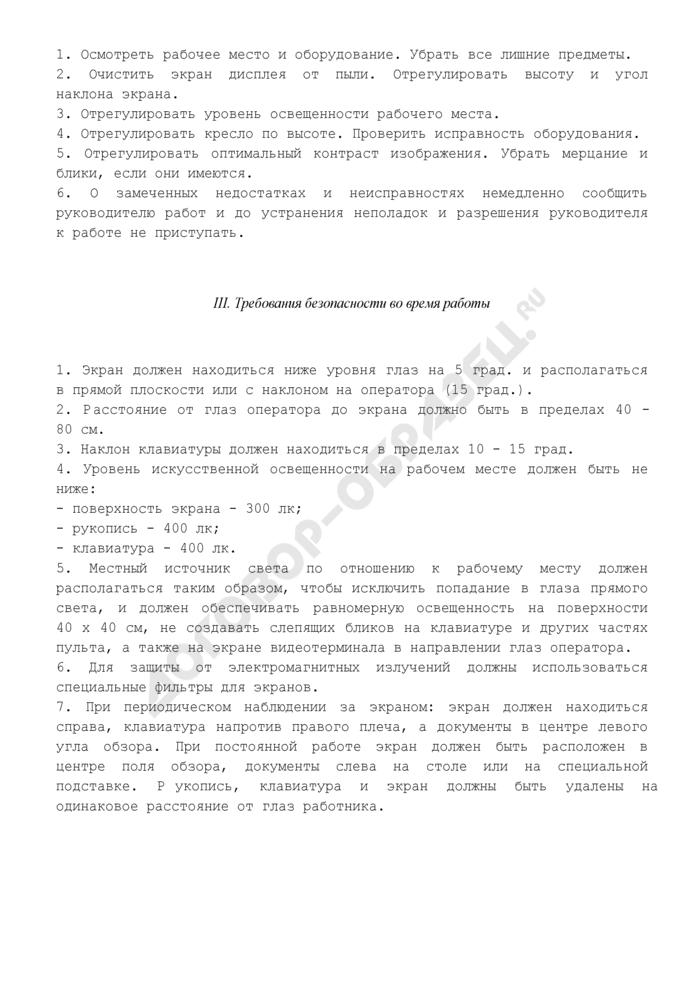 Типовая инструкция по охране труда для оператора электронного набора и верстки на ПЭВМ (ПК) ТИ РО 29-001-007-02. Страница 3