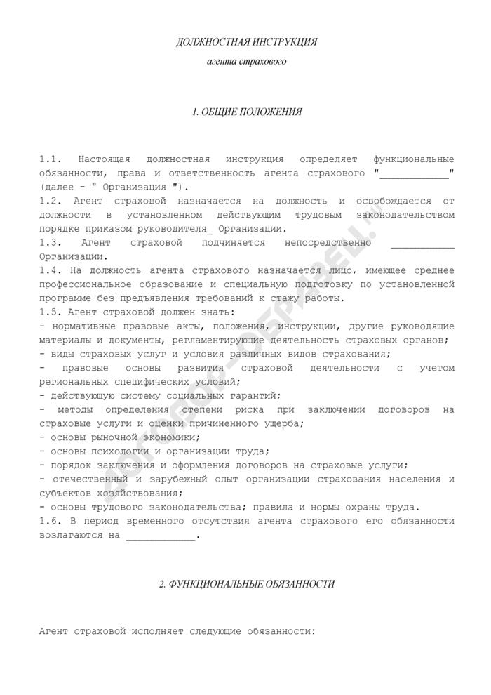 Должностная инструкция агента страхового. Страница 1