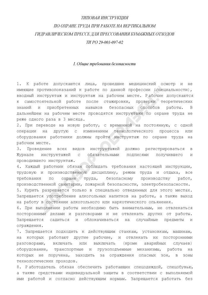 Типовая инструкция по охране труда при работе на вертикальном гидравлическом прессе для прессования бумажных отходов ТИ РО 29-001-097-02. Страница 1