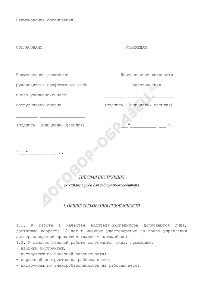 Типовая инструкция по охране труда для водителя-экспедитора. Страница 1