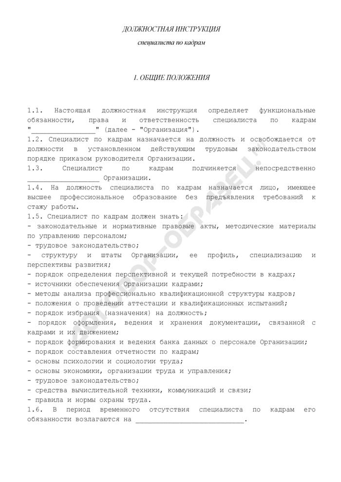 Должностная инструкция специалиста по кадрам. Страница 1