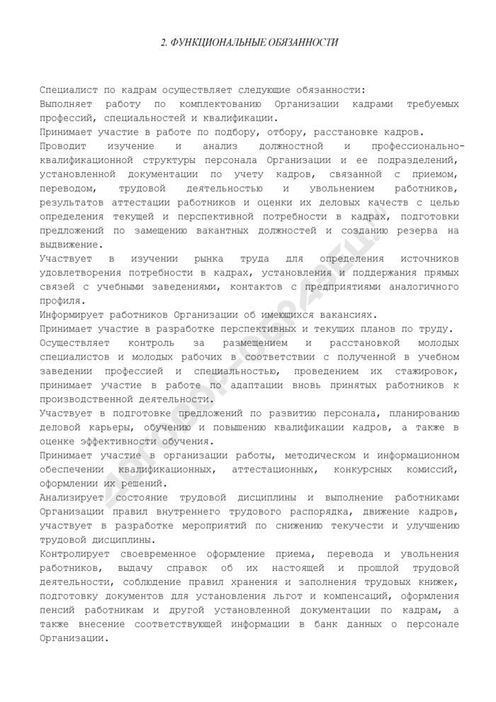 Должностная инструкция специалиста по кадрам. Страница 2