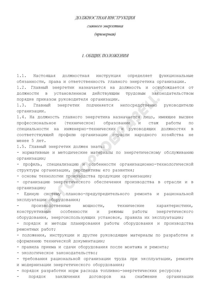Должностная инструкция главного энергетика. Страница 1