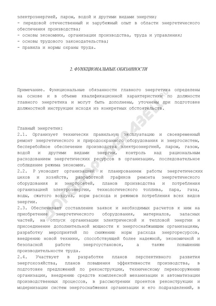Должностная инструкция главного энергетика. Страница 2