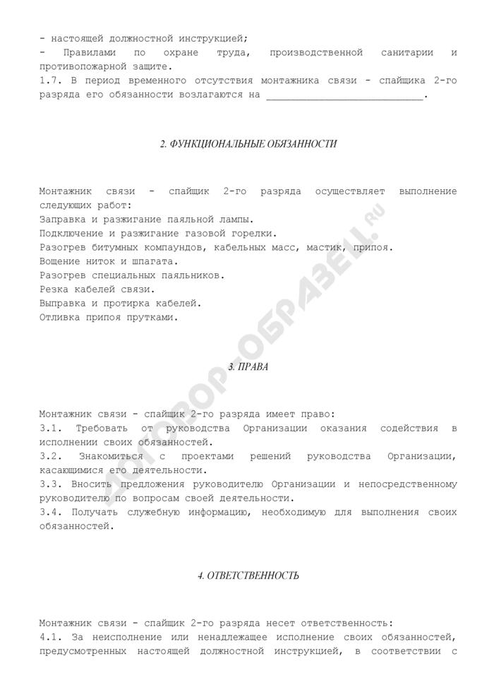 Должностная инструкция монтажника связи - спайщика 2-го разряда (для организаций, выполняющих строительные, монтажные и ремонтно-строительные работы). Страница 2