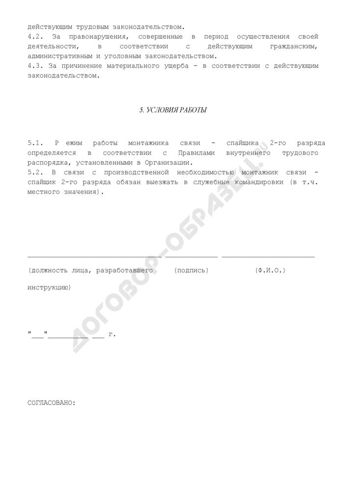 Должностная инструкция монтажника связи - спайщика 2-го разряда (для организаций, выполняющих строительные, монтажные и ремонтно-строительные работы). Страница 3