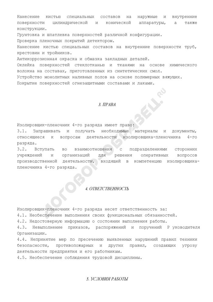 Должностная инструкция изолировщика-пленочника 4-го разряда (для организаций, выполняющих строительные, монтажные и ремонтно-строительные работы). Страница 2