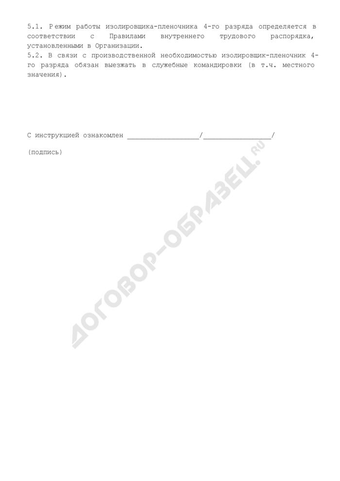 Должностная инструкция изолировщика-пленочника 4-го разряда (для организаций, выполняющих строительные, монтажные и ремонтно-строительные работы). Страница 3