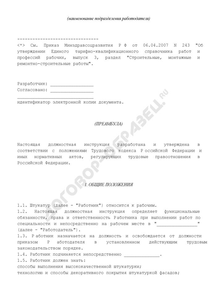 Должностная инструкция маляра в строительстве:: businessman. Ru.
