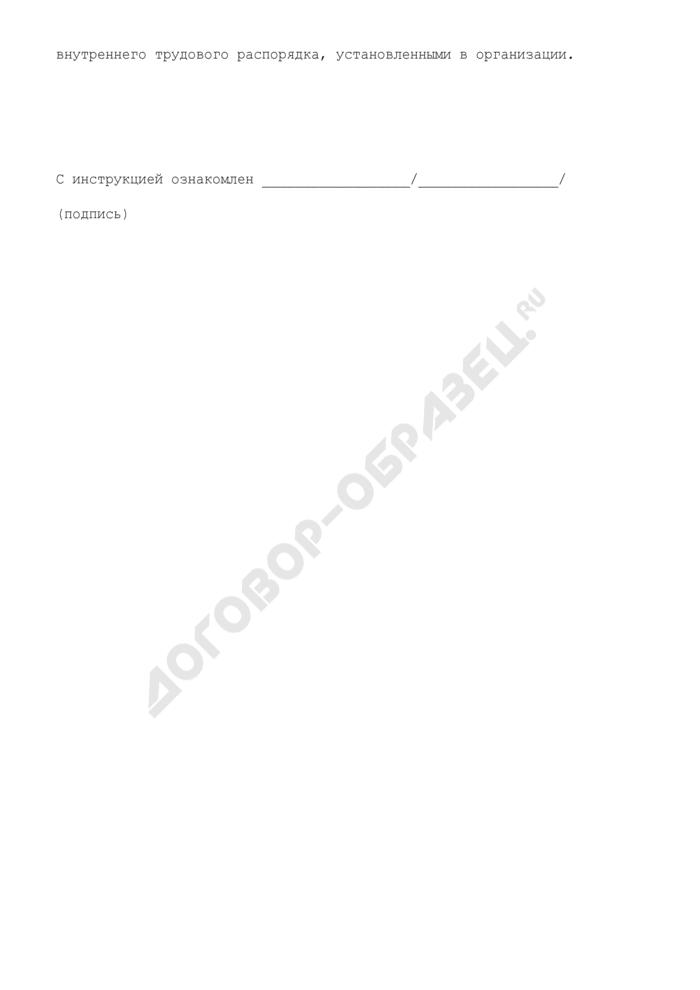 Должностная инструкция киномеханика 4-го разряда. Страница 3