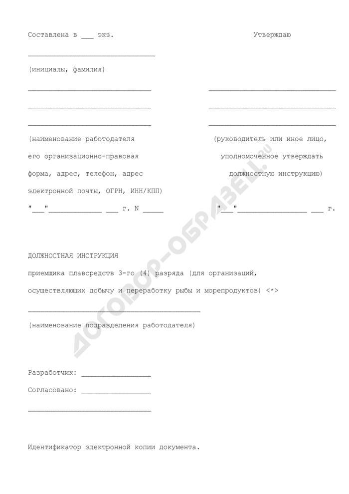 Должностная инструкция приемщика плавсредств 3-го (4) разряда (для организаций, осуществляющих добычу и переработку рыбы и морепродуктов). Страница 1
