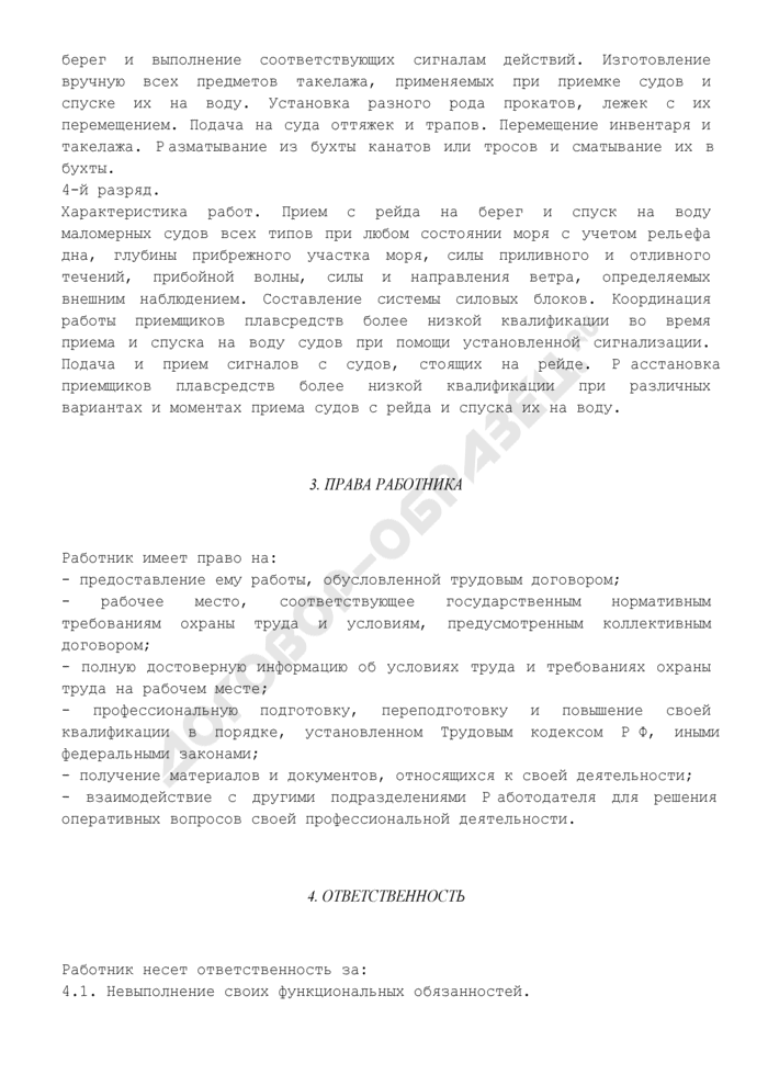 Должностная инструкция приемщика плавсредств 3-го (4) разряда (для организаций, осуществляющих добычу и переработку рыбы и морепродуктов). Страница 3