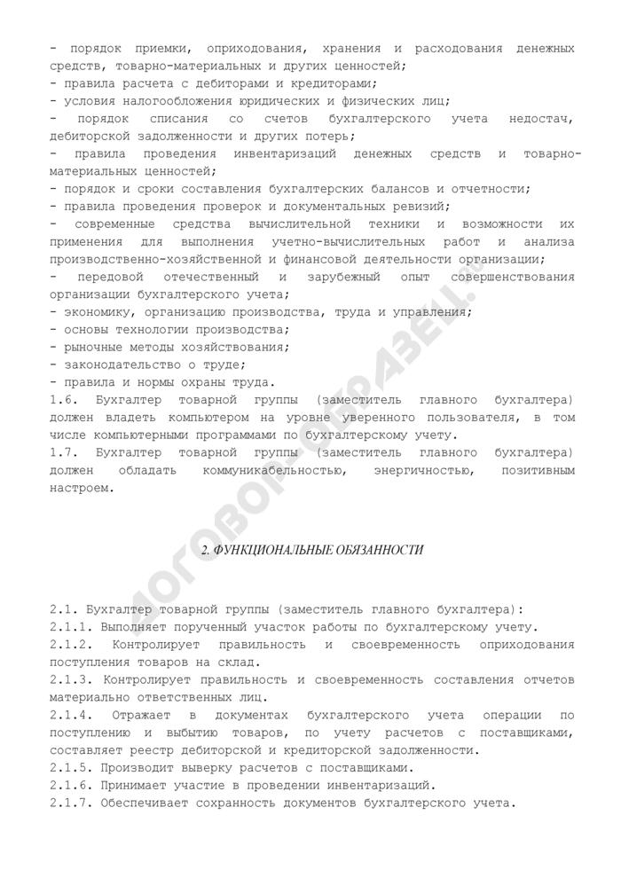 Должностная инструкция бухгалтера товарной группы (заместителя главного бухгалтера) предприятия торговли. Страница 2