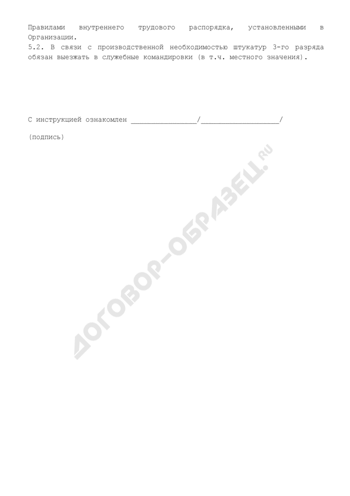 Должностная инструкция штукатура 3-го разряда (для организаций, выполняющих строительные, монтажные и ремонтно-строительные работы). Страница 3
