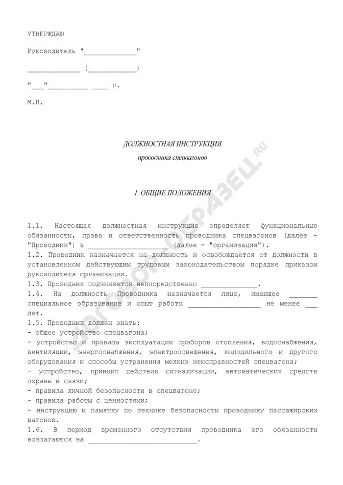Должностная инструкция проводника спецвагонов. Страница 1