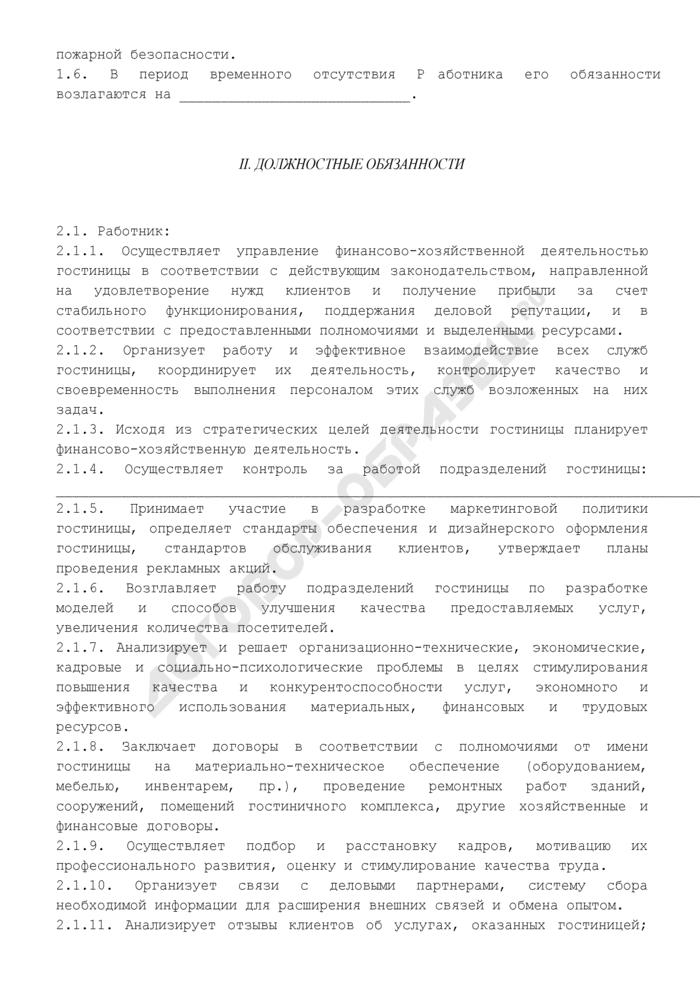 должностная инструкция управляющего гостиницей образец
