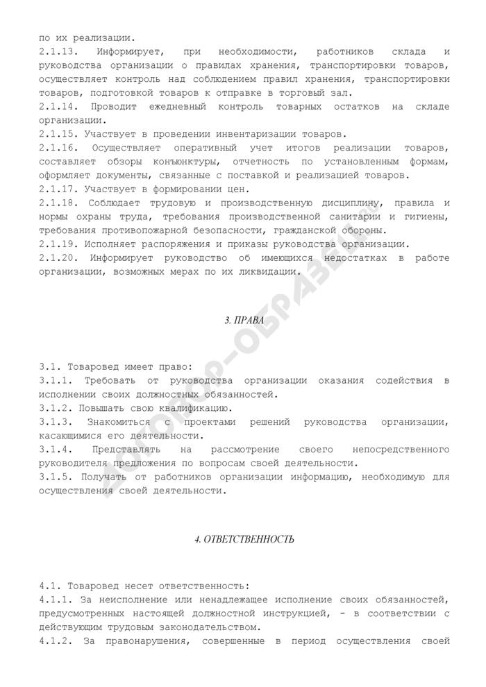 Должностная инструкция товароведа предприятия торговли. Страница 3