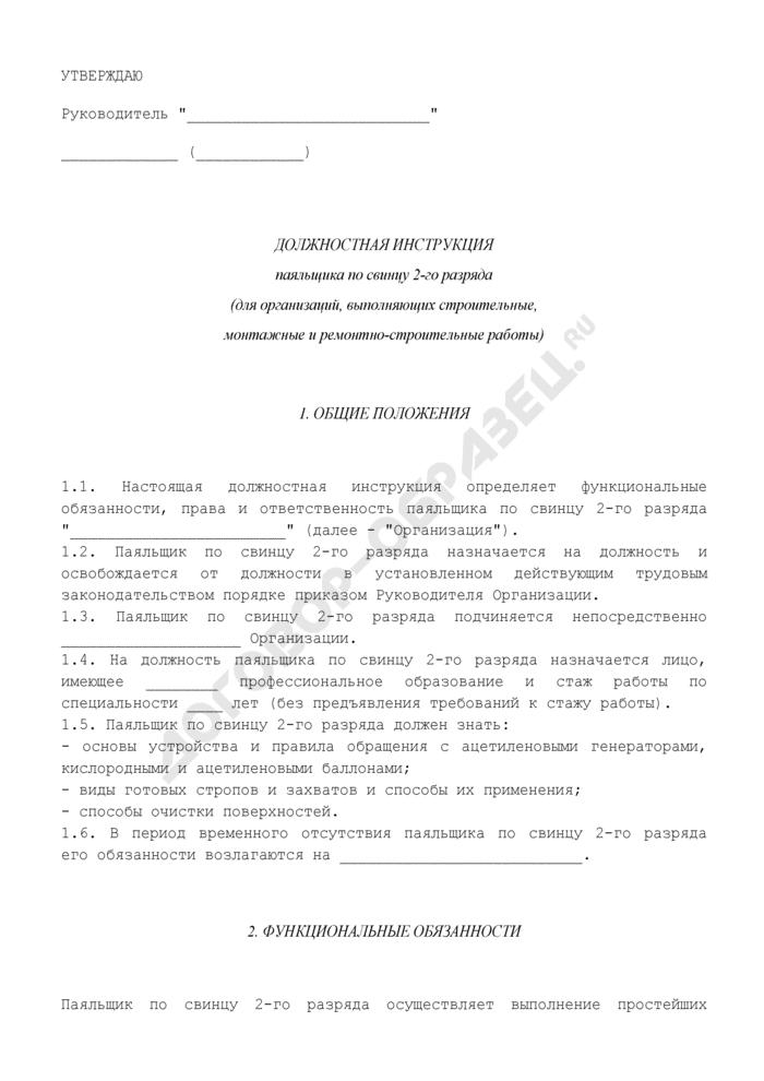 Должностная инструкция паяльщика по свинцу 2-го разряда (для организаций, выполняющих строительные, монтажные и ремонтно-строительные работы). Страница 1