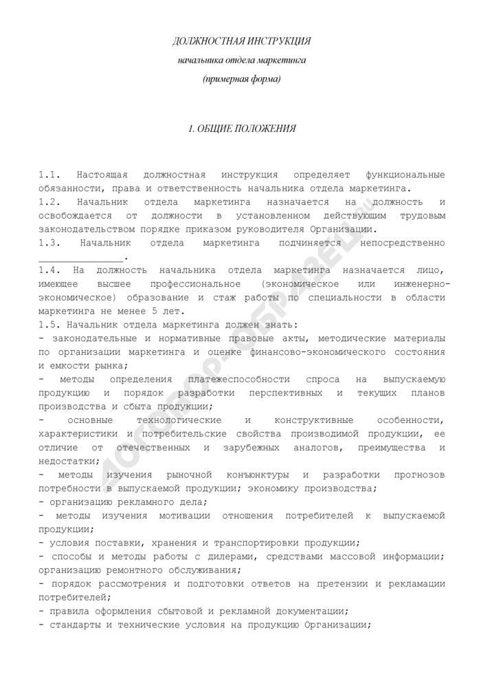 Должностная инструкция начальника отдела маркетинга. Страница 1