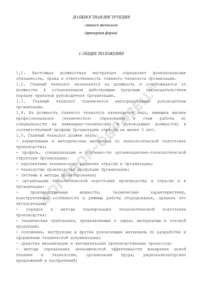 Должностная инструкция главного технолога. Страница 1