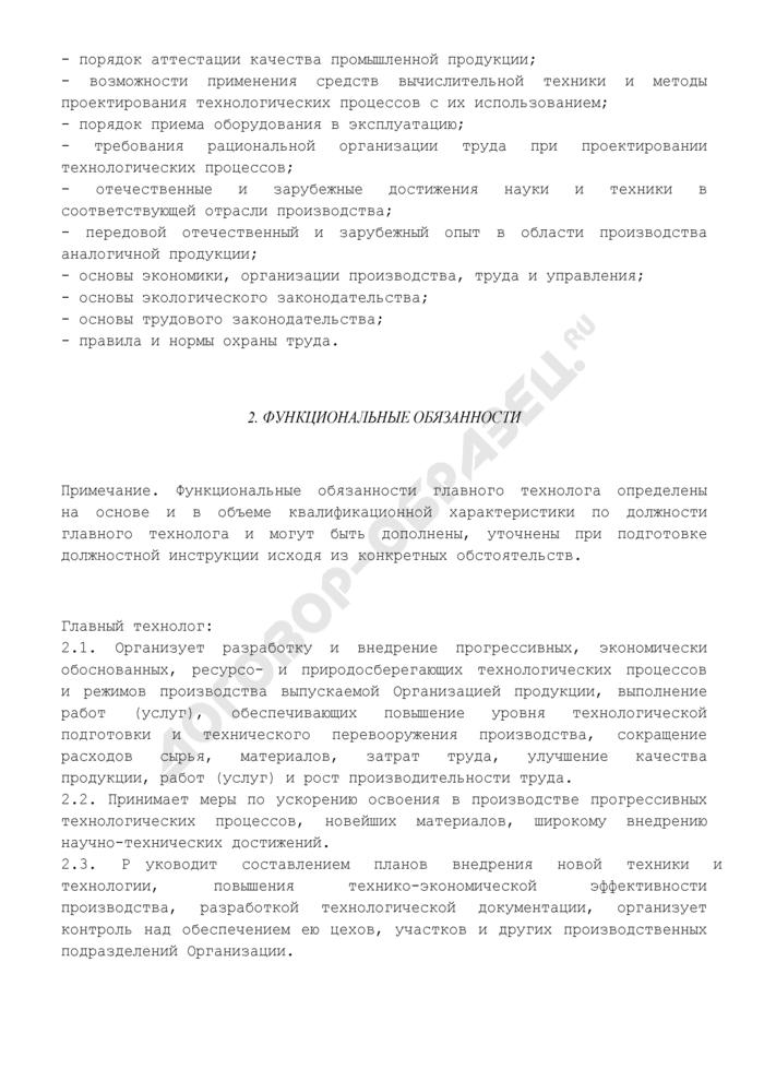 Должностная инструкция главного технолога. Страница 2
