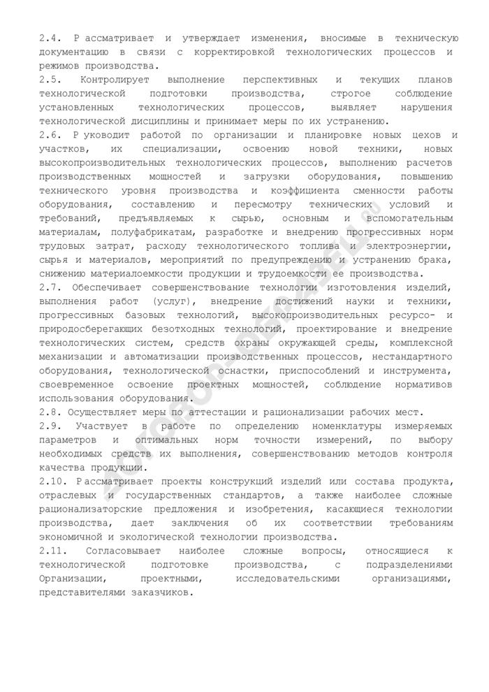 Должностная инструкция главного технолога. Страница 3
