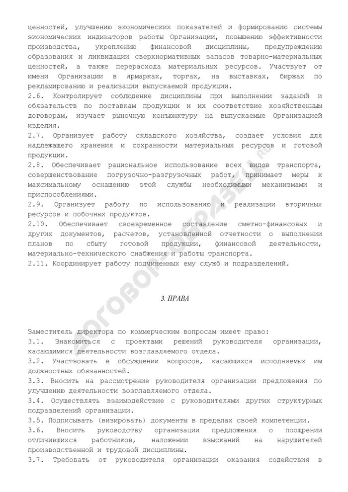 должностная инструкция заместителя коммерческого директора предприятия