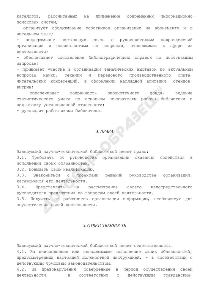 Должностная инструкция заведующего научно-технической библиотекой. Страница 3