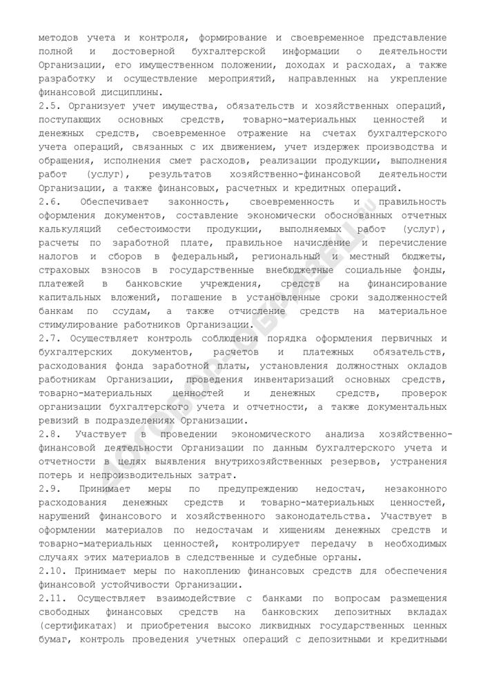 Должностная инструкция главного бухгалтера. Страница 3