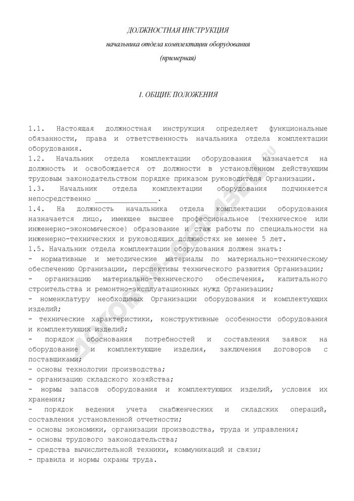 Должностная инструкция начальника отдела комплектации оборудования. Страница 1